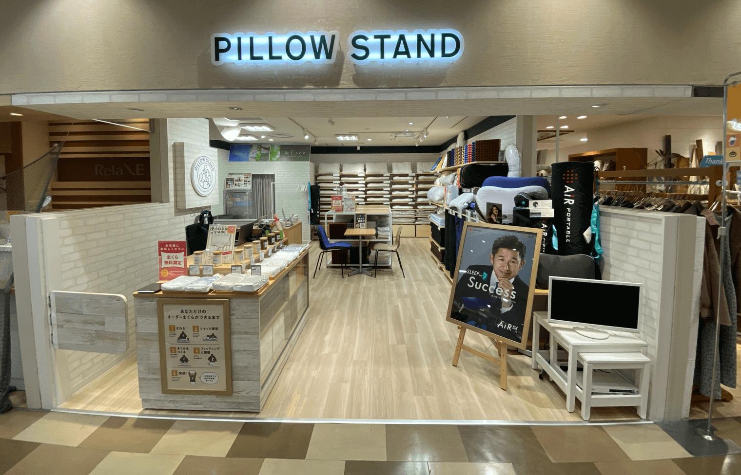 ピロースタンド ペリエ稲毛店