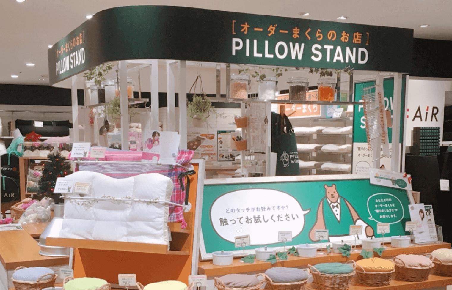 ピロースタンド 東急プラザ蒲田店