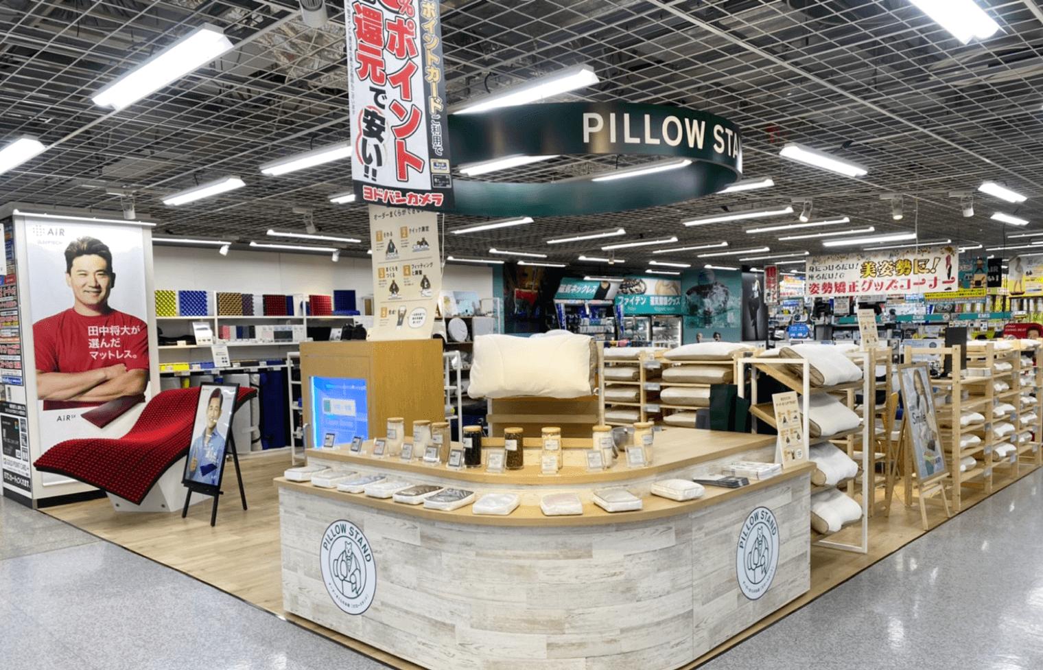 ヨドバシカメラ マルチメディア京都店 ピロースタンドコーナー