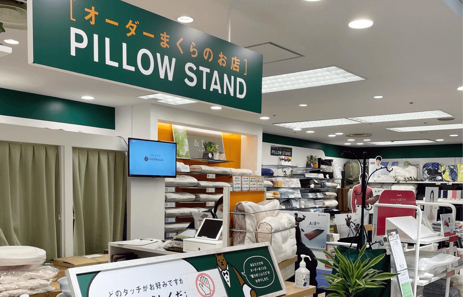 【 9/9(木)オープン】ピロースタンド イプノス 上野マルイ店